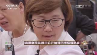 20170531 致富经  北漂女孩从蹬三轮开始赚下十亿级财富