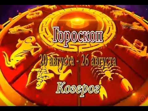 Козерог. Гороскоп на неделю с 20 августа по 26 августа