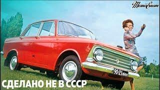 Сделано не в СССР (Советские автомобили, выпущенные за границей)