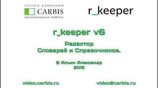 R-Keeper v6. Редактор системы. (4 часа)