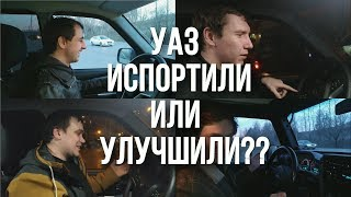 Так как же управляется УАЗ Патриот!?! Тест-драйв МОЕЙ машины!!