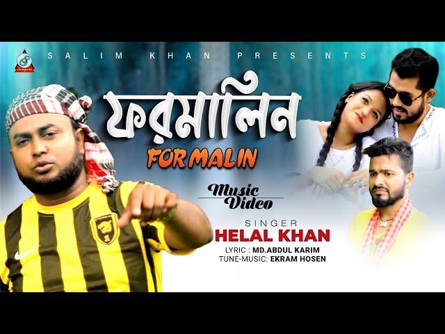 Formalin | ফরমালিন | Helal Khan | New Music Video 2020