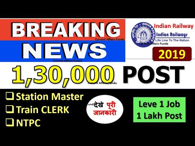 Railway Jobs 1,30,000 Notification अबकी बार रेलवे पार (NTPC ,Station Master , Clerk , Level 1 Post)
