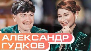 Юмор 2020. Гость - Александр Гудков. Просто о сложном с Софико Шеварднадзе.