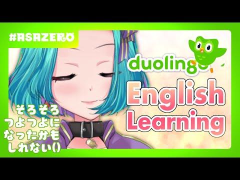 #asazero 2021.04.21 English Learning 朝に英語のお勉強!【 #Duolingo 】