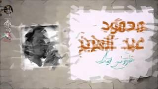 محمود عبد العزيز _ طروني ليك /mahmoud abdel aziz