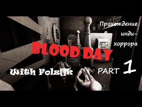 Blood Day - Часть 1 [Прохождение игры от FolzЫka]