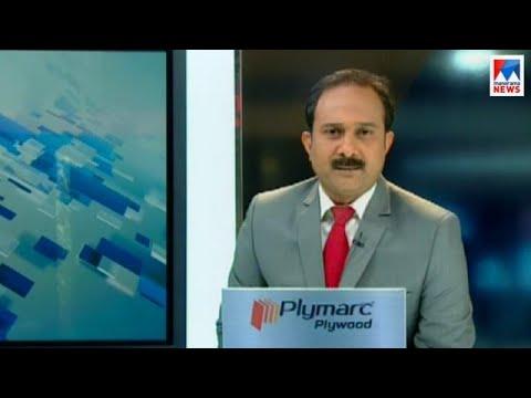 ഒരു മണി വാർത്ത | 1 P M News | News Anchor - Fijy Thomas| April 15, 2018