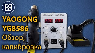 Паяльная станция YAOGONG YG 8586. Распаковка, обзор, калибровка.