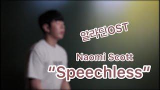 Naomi Scott - Speechless (Cover. 성현)
