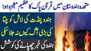 Hindu Pandit Ki Lash Ko Aag Kion Na Jala Saki   Quran Ka Mojza   Spotlight