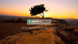 20201004 JOY빌립보서 말씀대축제 홍보영상