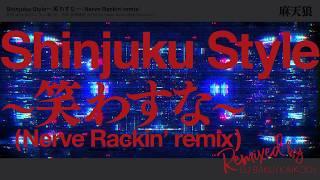 ヒプノシスマイク「Shinjuku Style 笑わすな(Nerve Rackin' remix)」/シンジュク・ディビジョン 麻天狼