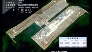 1994年に開港した海上空港。我が国初の航空貨物を含めた24時間運用を実...
