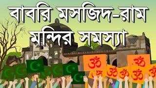 বাবরি মসজিদ-রাম মন্দির সমস্যা