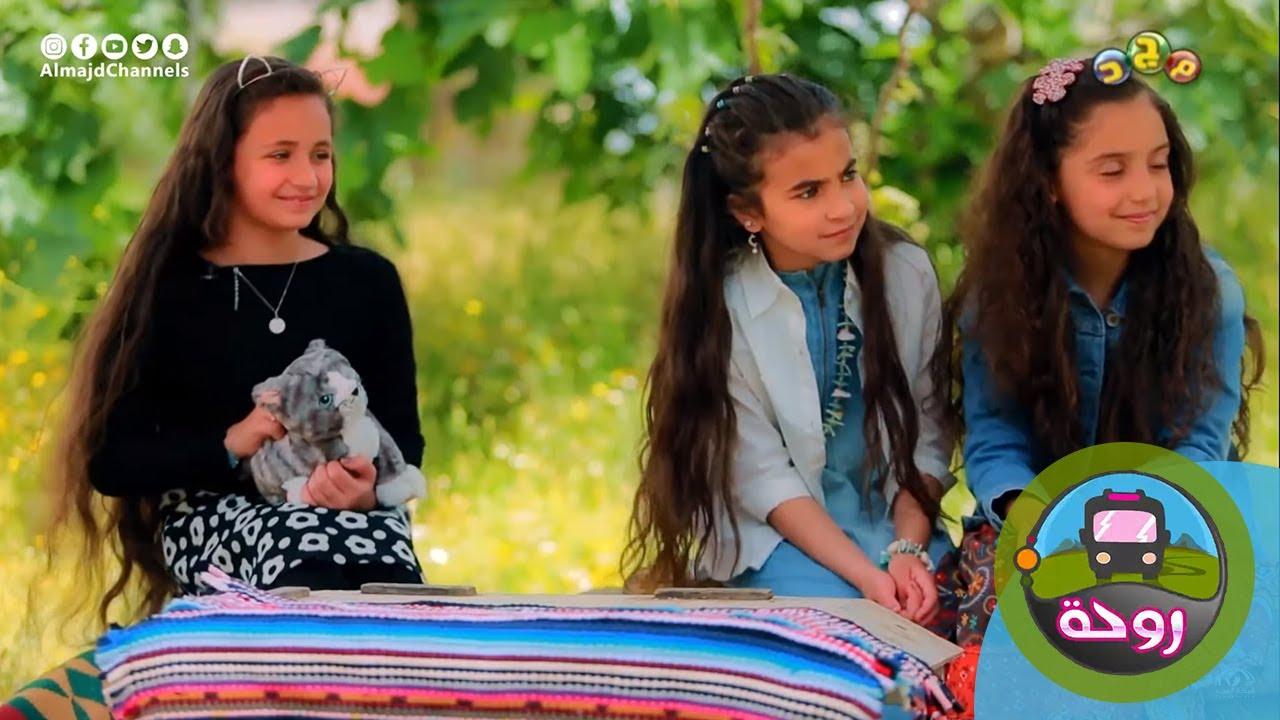شبكة المجد:ارفق بالحيوان واهتم فيه ولا تؤذيه ✋   برنامج روحة بنات