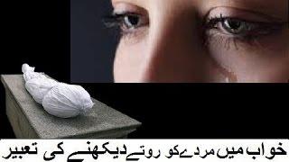 Khwab Mein Murde ka Rona Ya Murde ko Rote Dekhna Khwabon Ki Tabeer By Maulana Hafiz Abdul Fatah