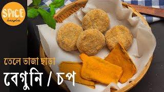 কোনো রকম তেলে ভাজা ছাড়াই বেগুনি /চপ | Iftar Fritters Without Deep Frying | Healthy Beguni