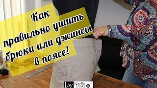 Как правильно ушить брюки или джинсы в поясе! By Nadia Umka!