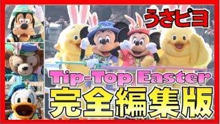 ºoº [ 完全編集版 ] TDS 東京ディズニーシー Tip-Top イースター 2019 うさピヨTokyoDisneySEA Tip-Top Easter