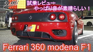 フェラーリ360モデナF1(Ferrari 360 modena F1) 360はマフラー音が素晴らしい!