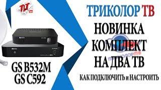 НОВИНКА ТРИКОЛОР ТВ Комплект на 2 Телевизора GS B532M и GS C592 принцип подключения и настройка