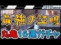 【丸亀製麺ガチャ】UR天ぷら100円引き狙って魂の16連!サラリーマンの救世主降臨!!