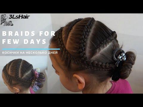 Прическа для девочки прочная и простая на несколько дней из косичек | Braids For Few Days