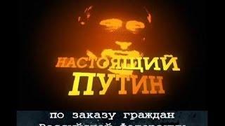 Настоящий Путин '2012' документальный фильм  ВСЯ ИСТОРИЯ!!!