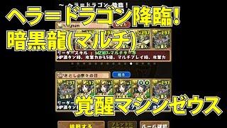 PT編成 Team A 1. 覚醒マシンゼウス (Lv.最大、SL.最大、+297、覚醒.最...