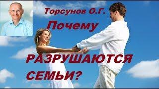 Торсунов О.Г. Почему РАЗРУШАЮТСЯ СЕМЬИ?