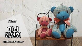 퀼트 미니 곰 인형 만들기 / DIY Mini Tedd…