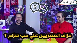 ممدوح نصرالله و مروان سري يجيبان علي الاسئلة في حوار مفتوح