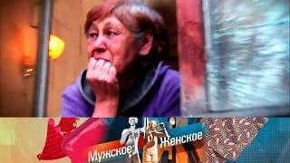 Мужское / Женское - Кровные узы. Выпуск от17.03.2017