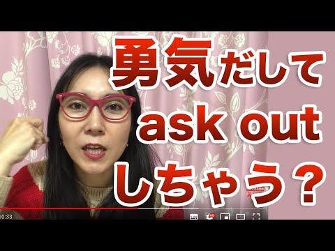 超便利��動詞 ask out をマスター�out �イメージを広�る���大事� スマホ留学 Yuko先生課外レッスン