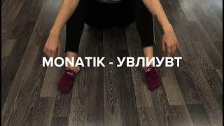 MONATIK — УВЛИУВТ   авторская хореография