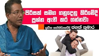 පිරිසක් සමග ගනුදෙනු කිරීමේදී ප්රශ්න ඇති කර ගන්නවා   Piyum Vila   24-05-2019   Siyatha TV Thumbnail