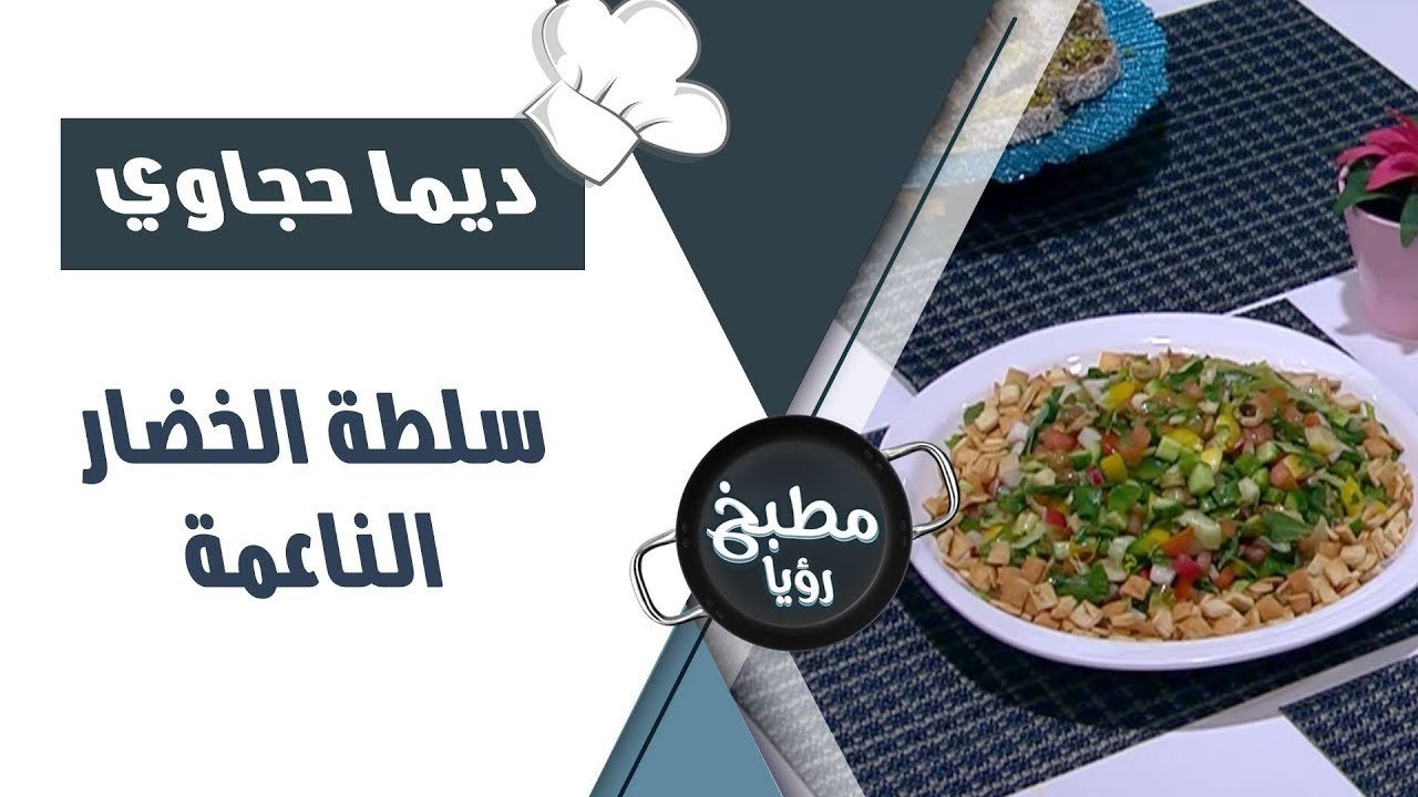 83273f1be سلطة الخضار الناعمة - ديما حجاوي - YouTube