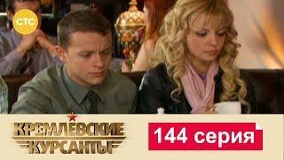 Кремлевские Курсанты 144