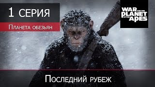 Planet of the Apes: Last Frontier - 1 серия