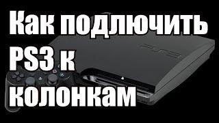 Как подключить PS3 к колонкам