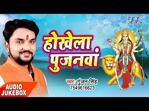 होखेला पूजनवा - Hokhela Poojanwa - Gunjan singh - Audio Jukebox - Bhojpuri Bhakti Songs 2017
