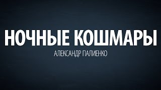 Ночные кошмары. Александр Палиенко.