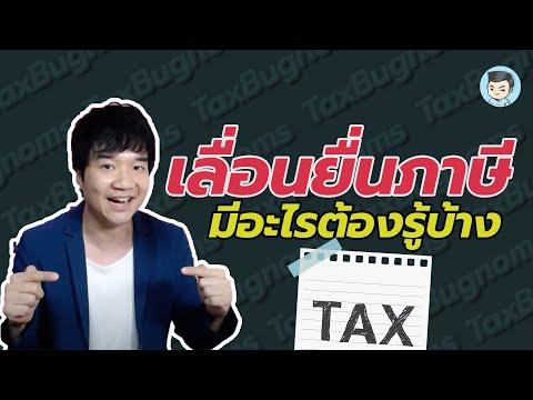 อัพเดทล่าสุด! เลื่อนยื่นภาษี 2564 พร้อมงดและลดเบี้ยปรับ ค่าปรับ จาก สรรพากร  (สิงหาคม 2564)