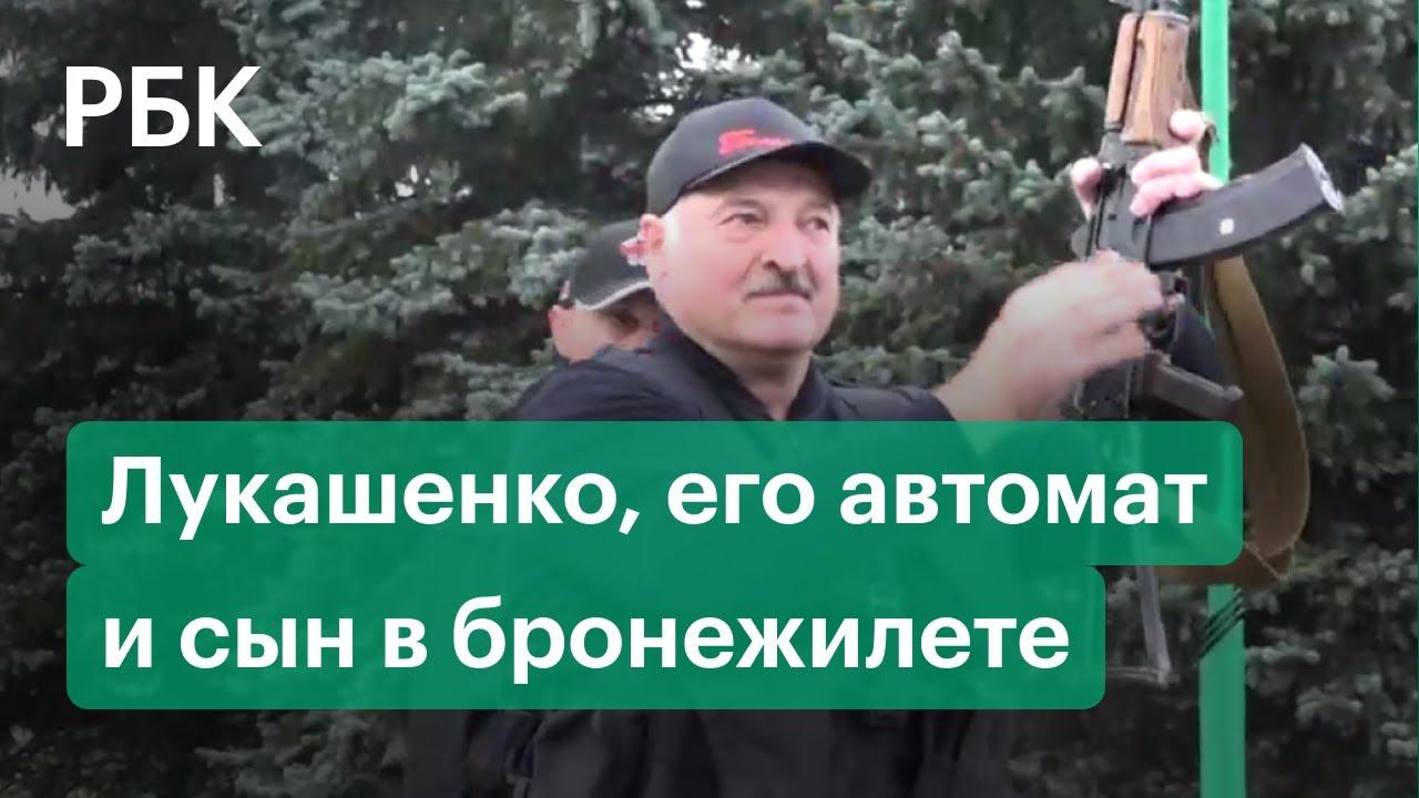 Лукашенко с автоматом и его сына в бронежилете сделали мемом