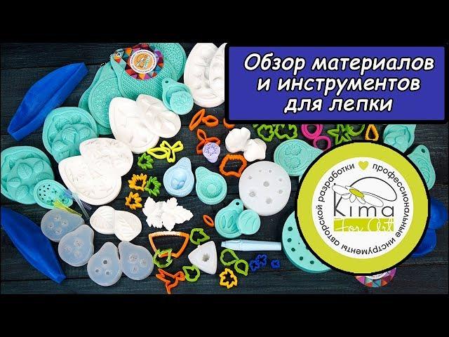Распаковка посылки: материалы и инструменты для лепки от Kima For Art