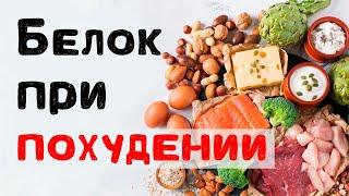 В каких продуктах содержится БЕЛОК. Продукты богатые белком. Как похудеть