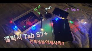 갤럭시 Tab S7플러스 언박싱!/악세사리~북 커버/갤…