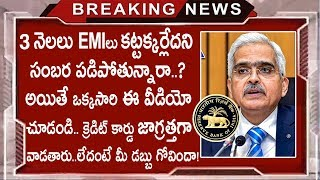 No EMI Payments For 3 Months Complete Information In Telugu | RBI 3-Month Loan And EMI Moratorium