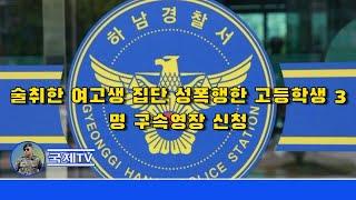 술취한 여고생 집단 성폭행한 고등학생 3명 구속영장 신…